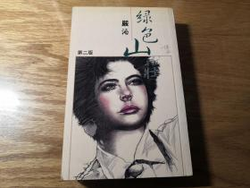 348言情小说 严沁 绿色山庄