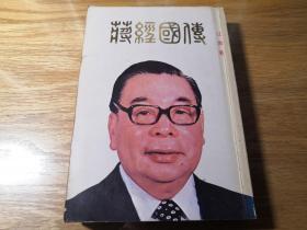 364蒋经国传