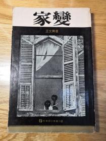 369 王文兴 小说 家变