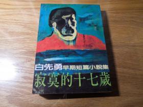 361 白先勇 小说集 寂寞的十七岁 远景1976年版