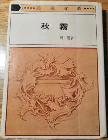 443宝岛老版 丛甦 秋雾 晨钟出版社1974年7月再版