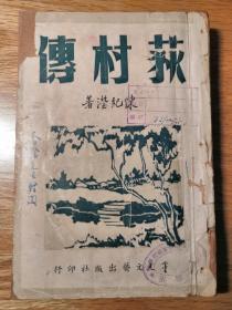 442宝岛老版 陈纪滢 荻村传 重光文艺出版社五十年代初出版900