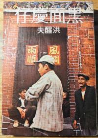 448宝岛老版 洪醒夫 《黑面庆仔》 尔雅出版社 早期版本