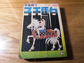 351 岑凯伦 白马王子 环球图书杂志出版社1983年秋季再版