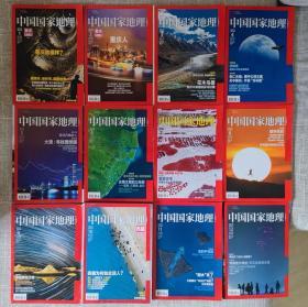 中国国家地理2014全年2014年全年大全套12册12本十二册十二本月刊 2014年1-12月 总第639-650期 1月10月刊附带精美地图