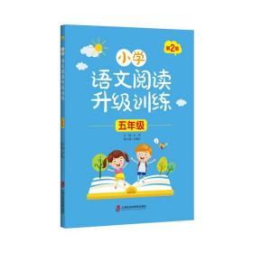 小学语文阅读升级训练(5年级D2版)--正版全新
