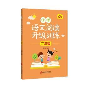 小学语文阅读升级训练(2年级D2版)--正版全新