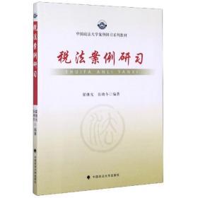 税法案例研习(中国政法大学案例研  列教材)--正版全新