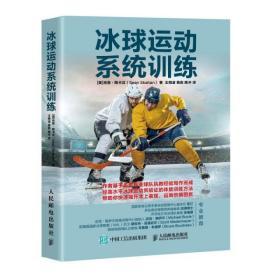 冰球运动系统训练--正版全新