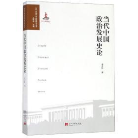 当代中国政治发展史论/当代中国历史经验研究丛书--正版全新