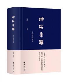坤乐集要(女丹修炼集萃)(精)--正版全新