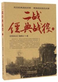 二战经典战役(2)--正版全新