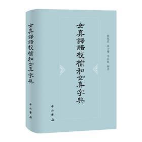 女真译语校补和女真字典(精)--正版全新