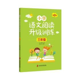 小学语文阅读升级训练(3年级D2版)--正版全新
