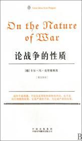 论战争的 质(英汉双语)/伟大的思想/企鹅口袋书系列--正版全新