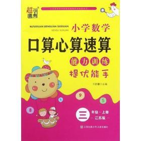 小学数学口算心算速算能力训练(3上江苏版)--正版全新