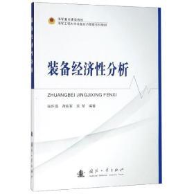 装备经济 分析(海军重点建设教材海军工程大学装备经济管理系列教材)--正版全新