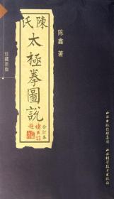 陈氏太极拳图说(珍藏原版合订本)--正版全新