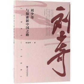 与探索新中国之路(1949-1956)--正版全新
