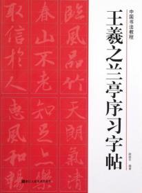 王羲之兰亭序习字帖/中国书法教程--正版全新
