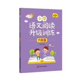 小学语文阅读升级训练(6年级D2版)--正版全新