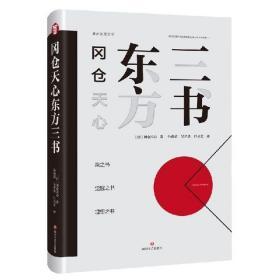 冈仓天心东方三书(精)--正版全新