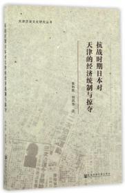 抗战时期日本对天津的经济统制与掠夺/天津历史文化研究丛书--正版全新