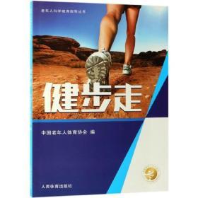 健步走/老年人科学健身指导丛书--正版全新