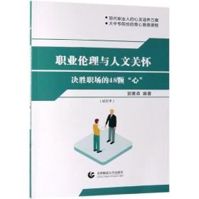 职业伦理与人文关怀(决胜职场的48颗心试行本)--正版全新
