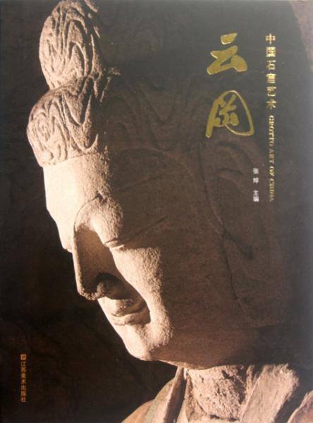 中国石窟艺术·云冈