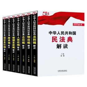 中华人民共和国民法典套装 共7册--正版全新