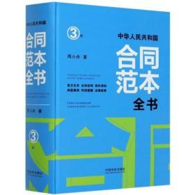 中华人民共 国 同范 全书(3版官方文本合同说明签约须知典型案例特别提醒法律政策)(--正版全新