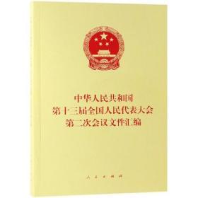 中华人民共和国D十三届全国人民代表大会D二次会议文件汇编--正版全新
