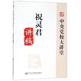 祝灵君讲稿/中央党校大讲堂--正版全新
