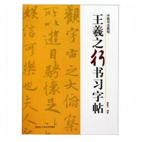 王羲之行书习字帖/中国书法教程--正版全新