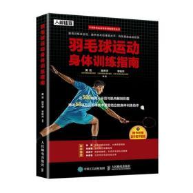羽毛球运动身体训练指南/专项体育运动身体训练指导丛书--正版全新
