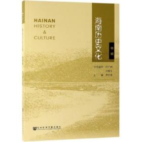 海南历史文化(特辑)--正版全新