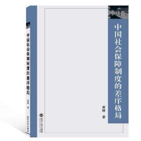 中国社会保障制度的差序格局--正版全新