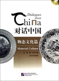 对话中国(附光盘物态文化篇)--正版全新