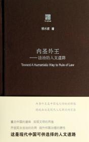 内圣外王:法治的人文道路