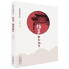 档案镌刻流年/京腔京韵话北京--正版全新
