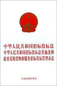 中华人民共和国招标投标法中华人民共和国招标投标法实施条例  采购货物和服务招标投--正版全新
