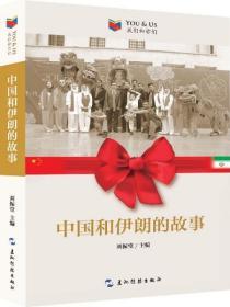 中国和伊朗的故事/我们和你们--正版全新