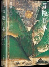 《寻隐日本》--正版全新