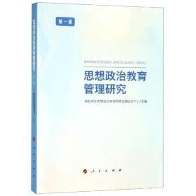 思想政治教育管理研究(D1辑)--正版全新