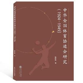 中华全国体育协进会研究(1924-1949)--正版全新