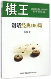 棋王谢靖经典100局/象棋棋王经典100局丛书--正版全新