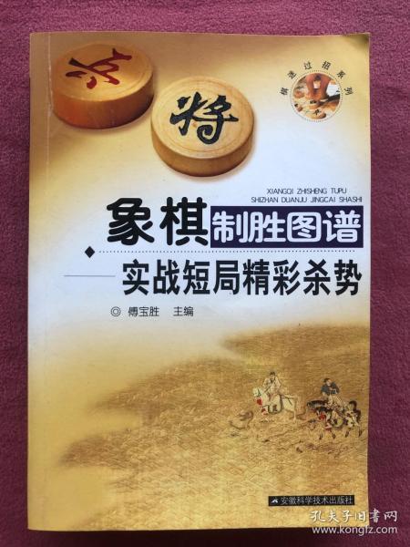 象棋制胜图谱:实战短局精彩杀势