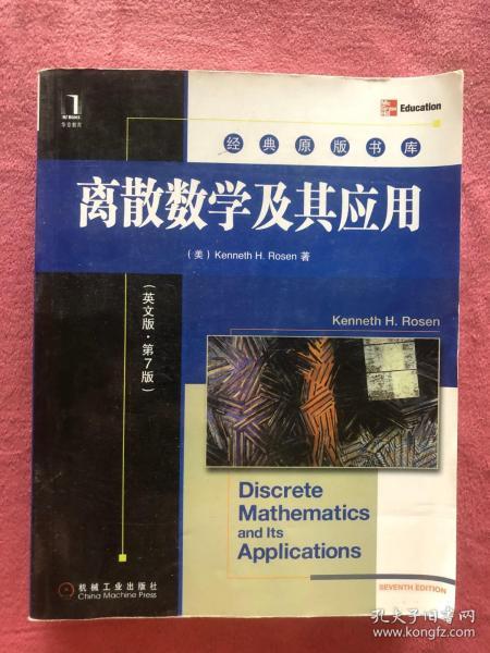 离散数学及其应用(英文版)(第7版)