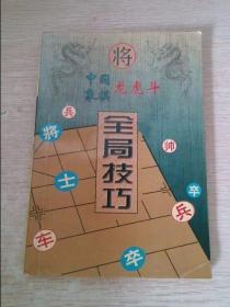 中国象棋龙虎斗全局技巧